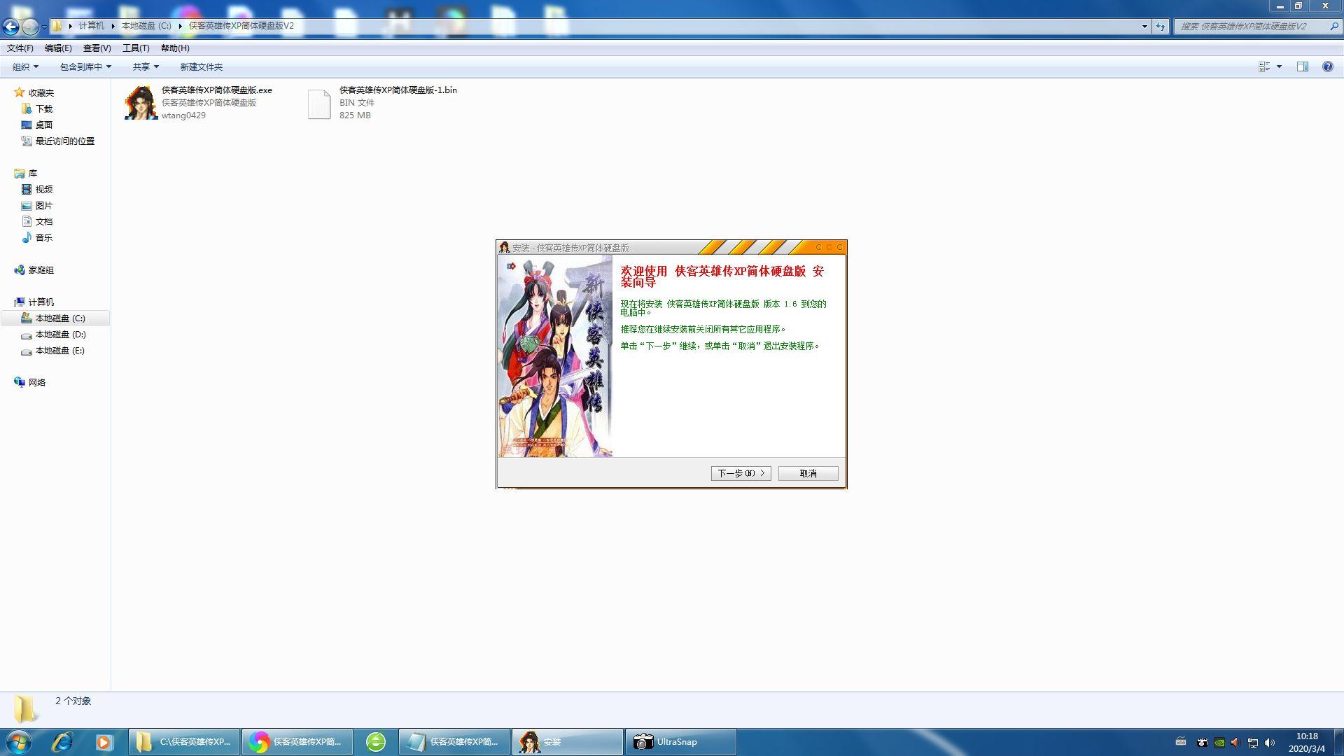 侠客XP简体硬盘版1.jpg