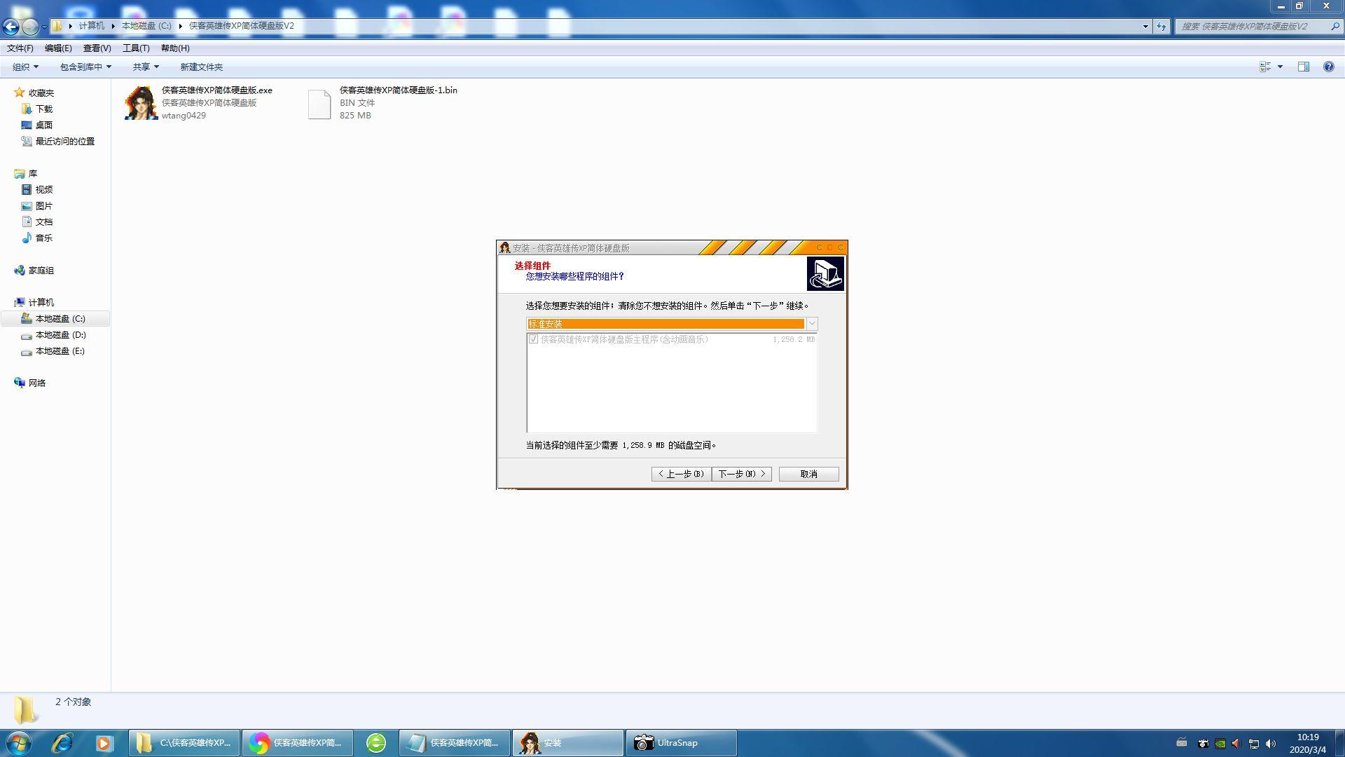 侠客XP简体硬盘版2.jpg