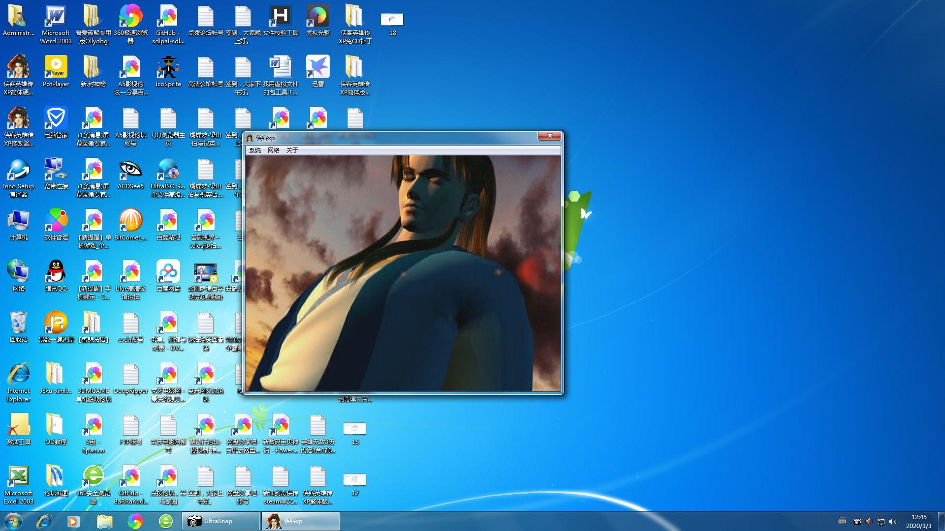 侠客XP简体硬盘版5.jpg