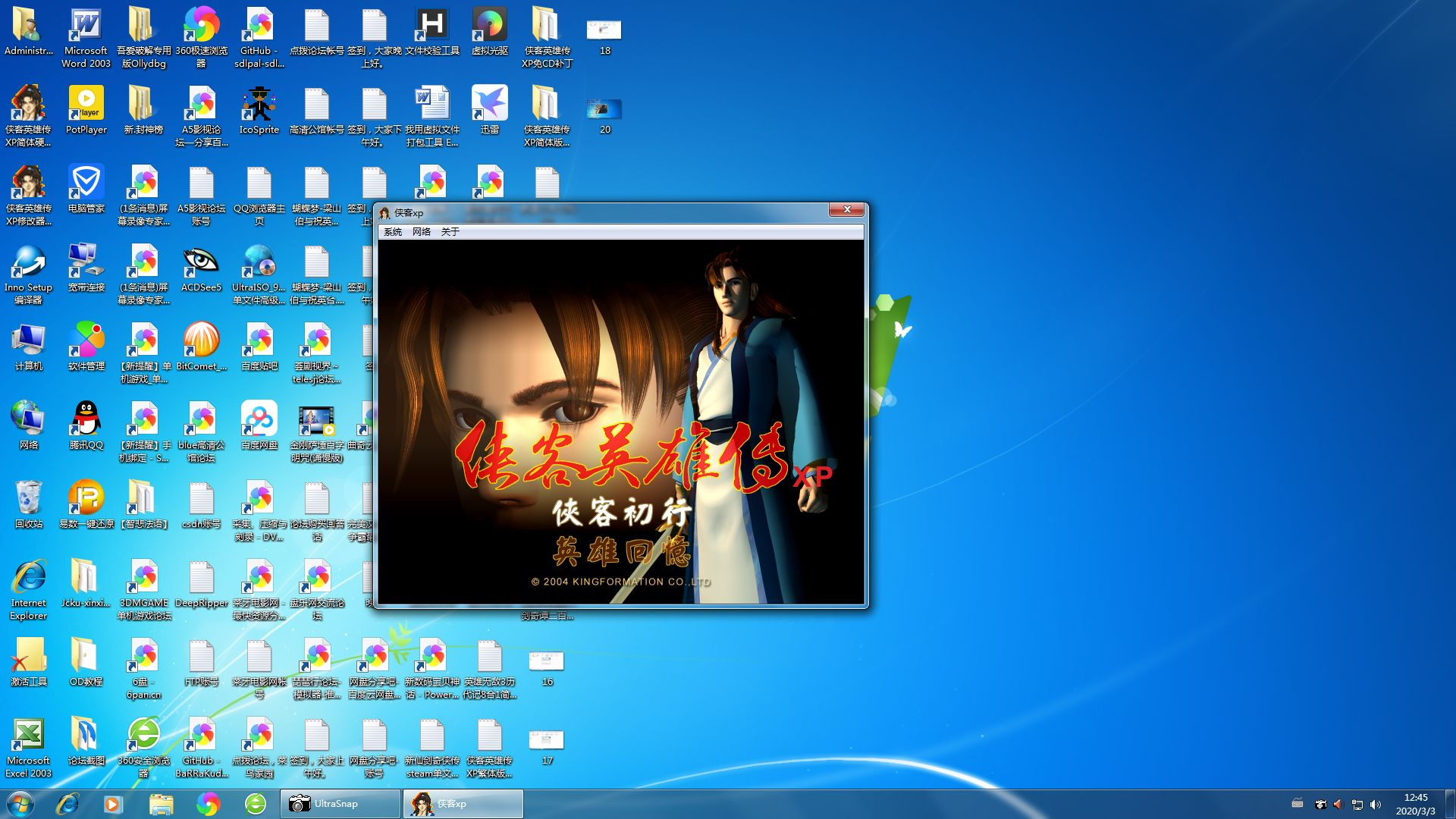 侠客XP简体硬盘版6.jpg