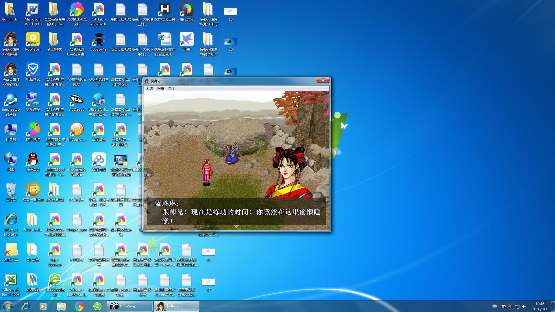 侠客XP简体硬盘版7.jpg