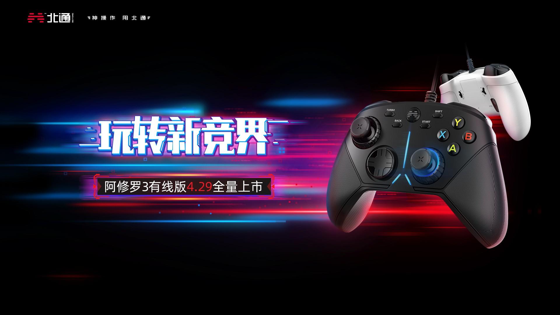 北通阿修罗3电竞级游戏手柄KV.jpg